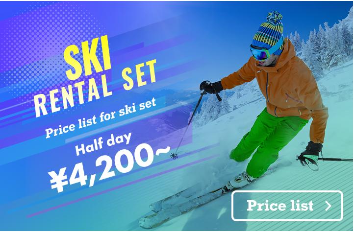 スキーセットの料金