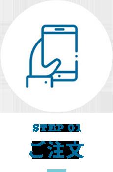 STEP1 ご注文