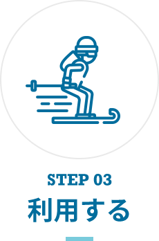 STEP3 利用する