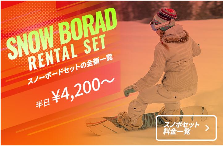 スノーボードセットの料金